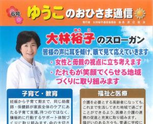 大林裕子後援会会報「ゆうこのおひさま通信」