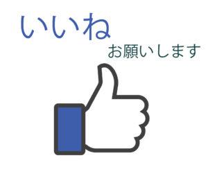 大林裕子FBページ