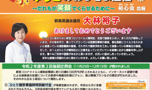 大林裕子後援会会報「ゆうこのおひさま通信」20221年1月号
