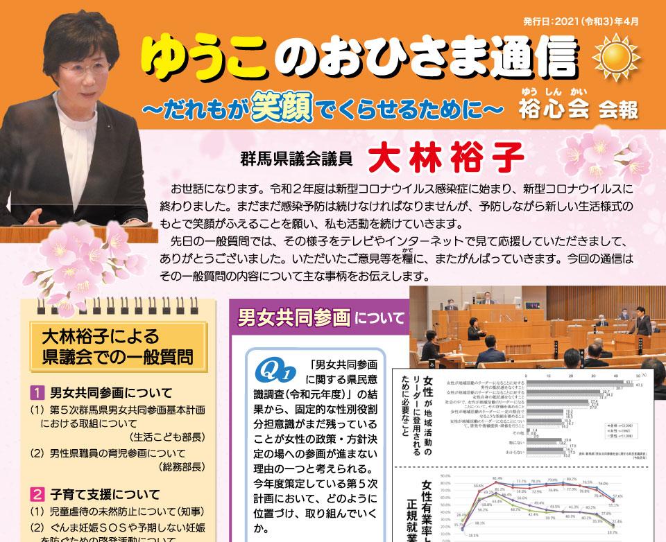 大林裕子後援会会報「ゆうこのおひさま通信」20221年4月号