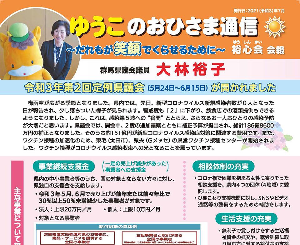 大林裕子後援会会報「ゆうこのおひさま通信」20221年7月号
