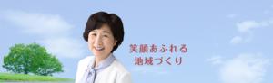 群馬県議会議員候補者大林裕子